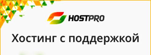Лучший хостинг от HOSTPRO