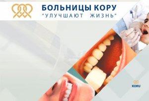 KORU. Стоматология