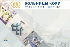KORU. Анестезиология и реанимация