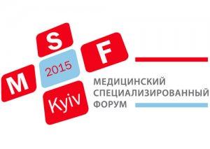 Медицинский Специализированный Форум 2015