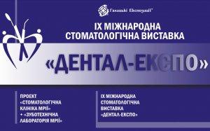 Дентал-ЭКСПО