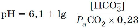 Уравнение Гендерсона-Гассельбаха
