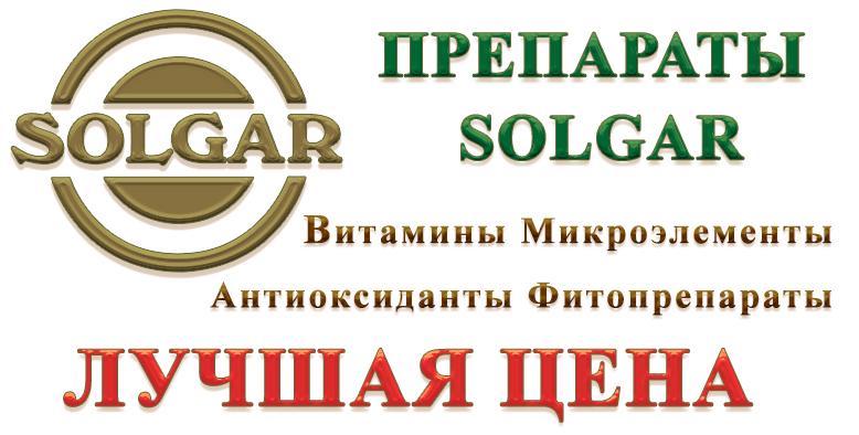 Купить SOLGAR