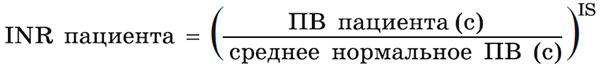Определение INR
