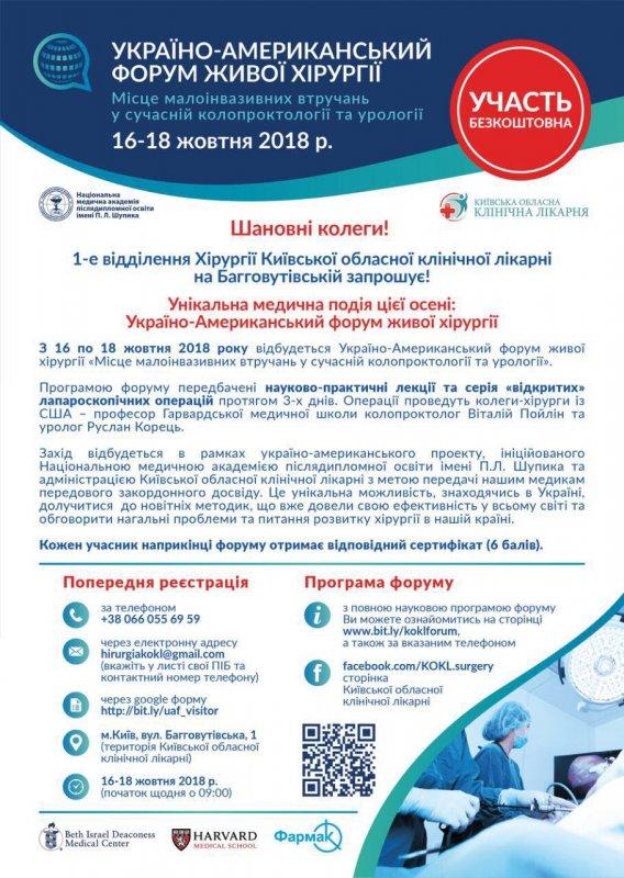 Украино-Американский форум живой хирургии