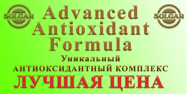 SOLGAR Advanced Antioxidant Formula 120 растительных капсул