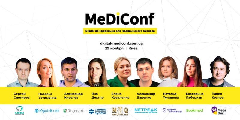MeDiConf — digital конференция для медицинского бизнеса