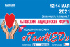 27 Львовский медицинский Форум и выставка «ГАЛМЕД»