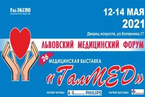 XXVII Львовский медицинский Форум и выставка «ГАЛМЕД»