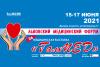 Львовский медицинский Форум и медицинская выставка «ГалМЕД»