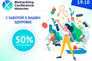 Biohacking Conference Moscow 2021